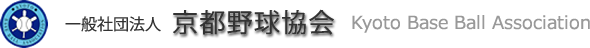 京都における野球の健全なる発展をめざし、それぞれの活動を積極的に支援しています。京都野球協会